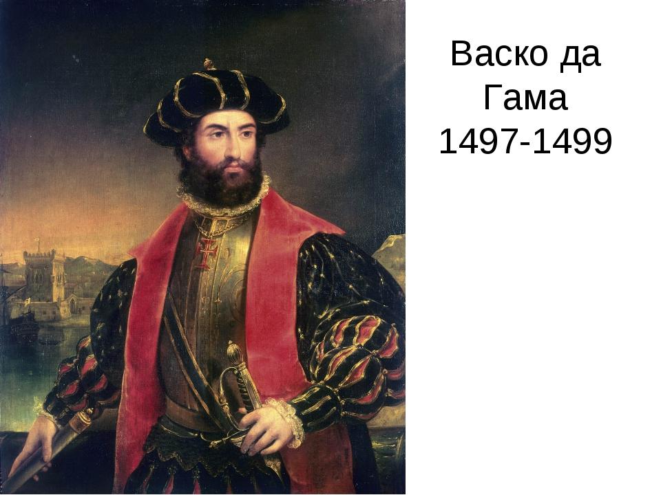Васко да Гама 1497-1499