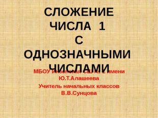 МБОУ Инзенская СШ № 1 имени Ю.Т.Алашеева Учитель начальных классов В.В.Сунцо