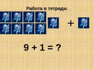 Работа в тетради. + 9 + 1 = ?