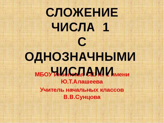 МБОУ Инзенская СШ № 1 имени Ю.Т.Алашеева Учитель начальных классов В.В.Сунцо...