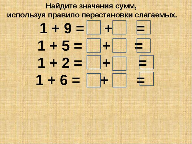 Найдите значения сумм, используя правило перестановки слагаемых. 1 + 9 = + =...