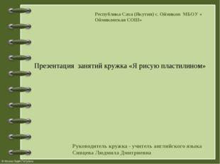 Руководитель кружка - учитель английского языка Сивцева Людмила Дмитриевна Ре