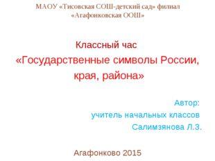 МАОУ «Тисовская СОШ-детский сад» филиал «Агафонковская ООШ» Классный час «Гос