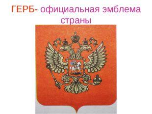 ГЕРБ- официальная эмблема страны