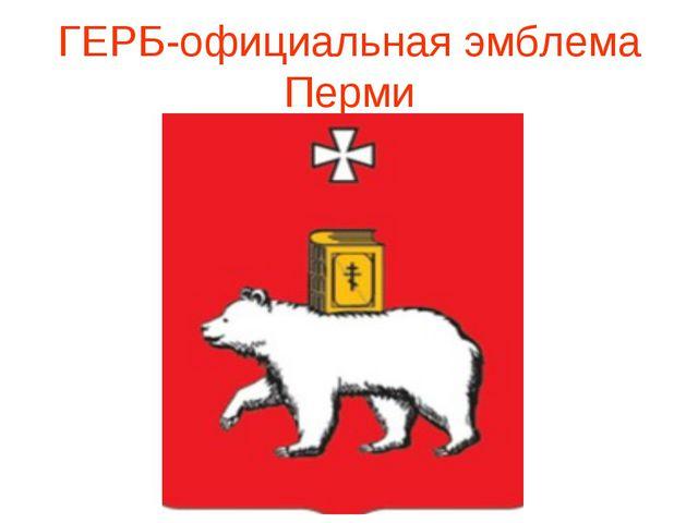 ГЕРБ-официальная эмблема Перми
