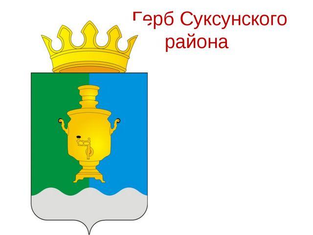 Герб Суксунского района