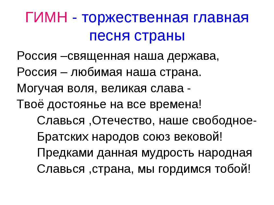 ГИМН - торжественная главная песня страны Россия –священная наша держава, Рос...