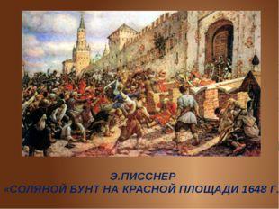Э.ПИССНЕР «СОЛЯНОЙ БУНТ НА КРАСНОЙ ПЛОЩАДИ 1648 Г.»