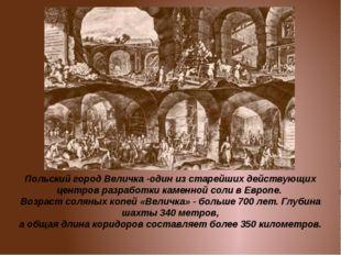 Польский город Величка -один из старейших действующих центров разработки каме
