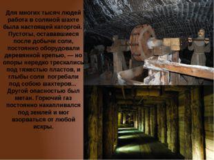 Для многих тысяч людей работа в соляной шахте была настоящей каторгой. Пустот