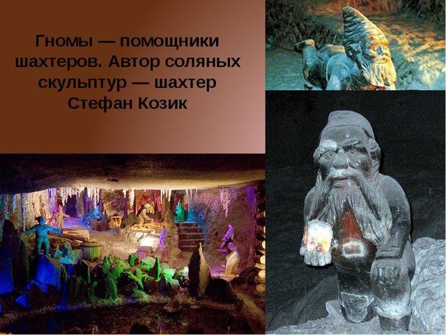 Гномы — помощники шахтеров. Автор соляных скульптур — шахтер Стефан Козик