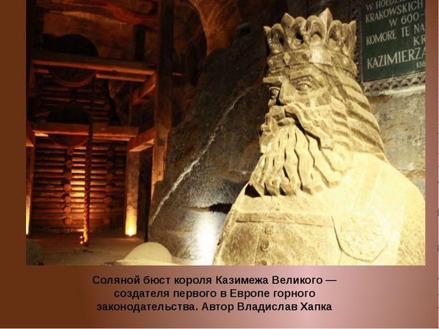 Соляной бюст короля Казимежа Великого — создателя первого в Европе горного за...