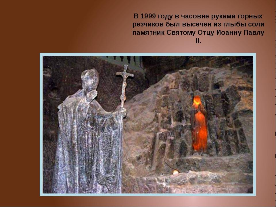 В 1999 году в часовне руками горных резчиков был высечен из глыбы соли памятн...