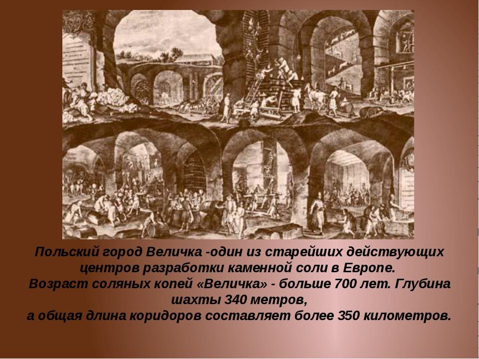 Польский город Величка -один из старейших действующих центров разработки каме...