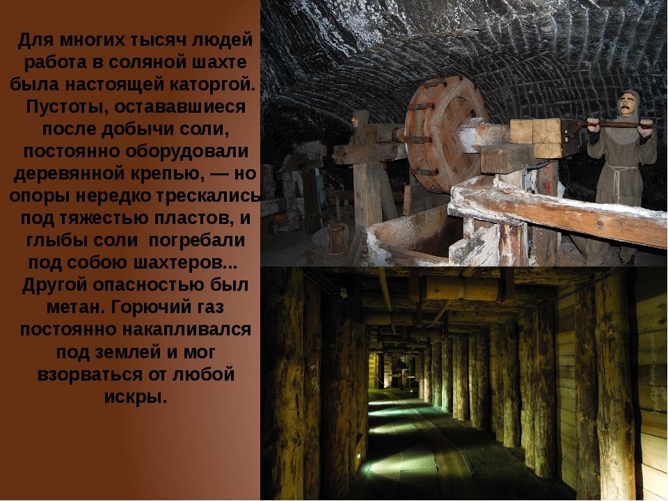 Для многих тысяч людей работа в соляной шахте была настоящей каторгой. Пустот...