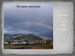 Прекрасно утро в горах! Село Усть-Муны.