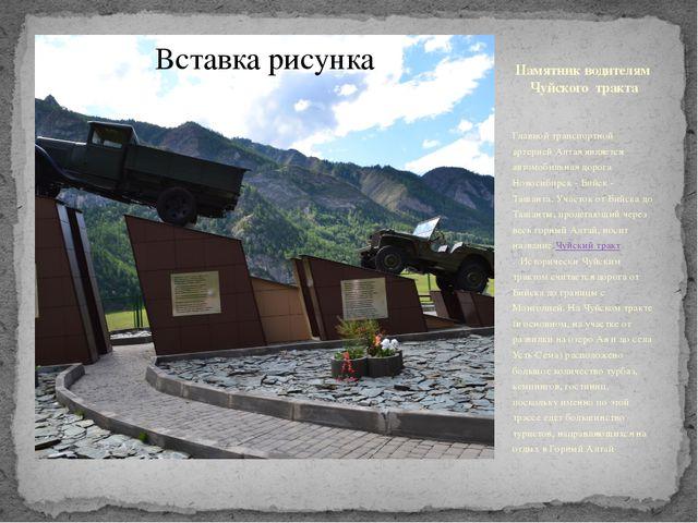 Памятник водителям Чуйского тракта Главной транспортной артерией Алтая являет...
