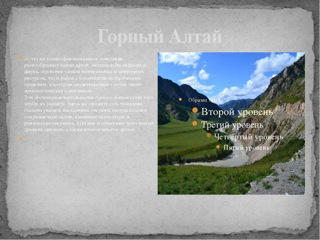 Горный Алтай — это не только феноменальное сочетание разнообразных ландшафтов...