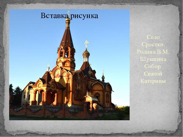 Село Сростки. Родина В.М. Шукшина Собор Святой Катерины