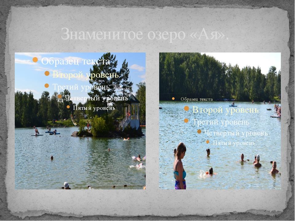 Знаменитое озеро «Ая».