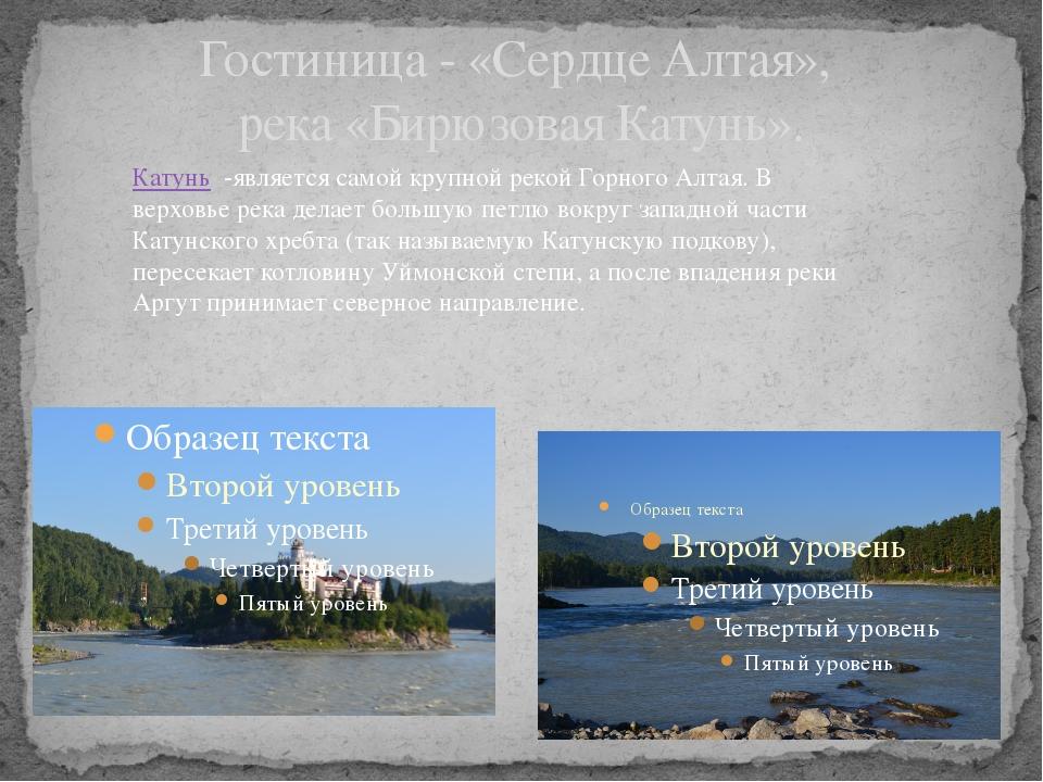 Гостиница - «Сердце Алтая», река «Бирюзовая Катунь». Катунь -является самой...