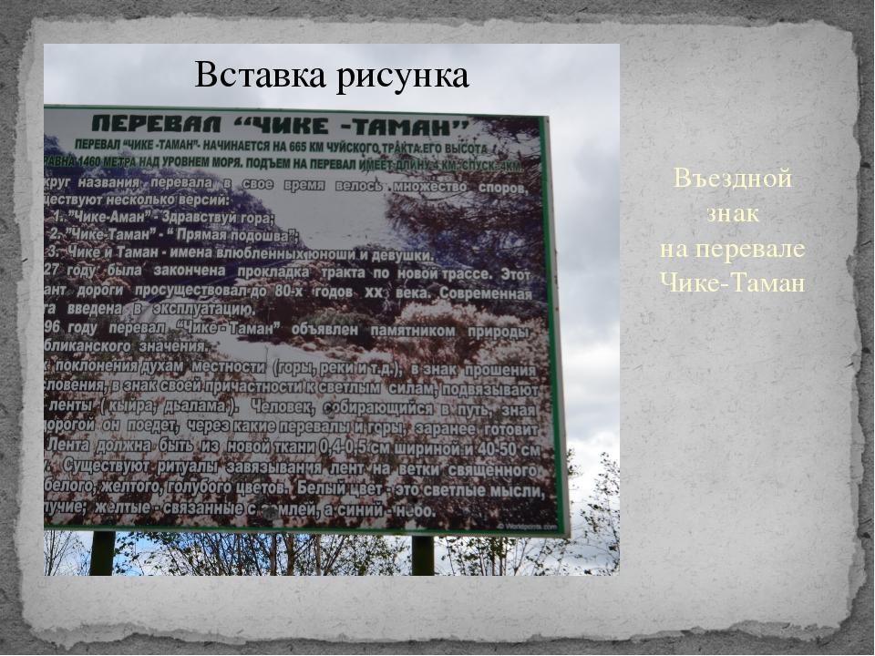 Въездной знак на перевале Чике-Таман