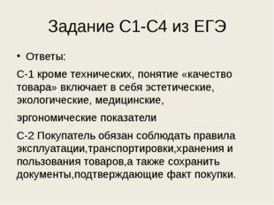 Задание С1-С4 из ЕГЭ Ответы: С-1 кроме технических, понятие «качество товара»