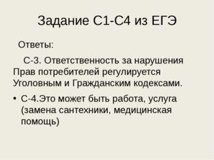 Задание С1-С4 из ЕГЭ Ответы: С-3. Ответственность за нарушения Прав потребите