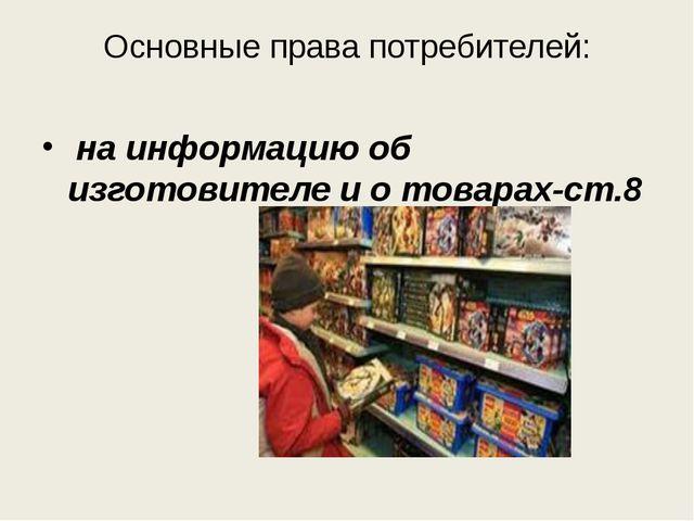 Основные права потребителей: на информацию об изготовителе и о товарах-ст.8