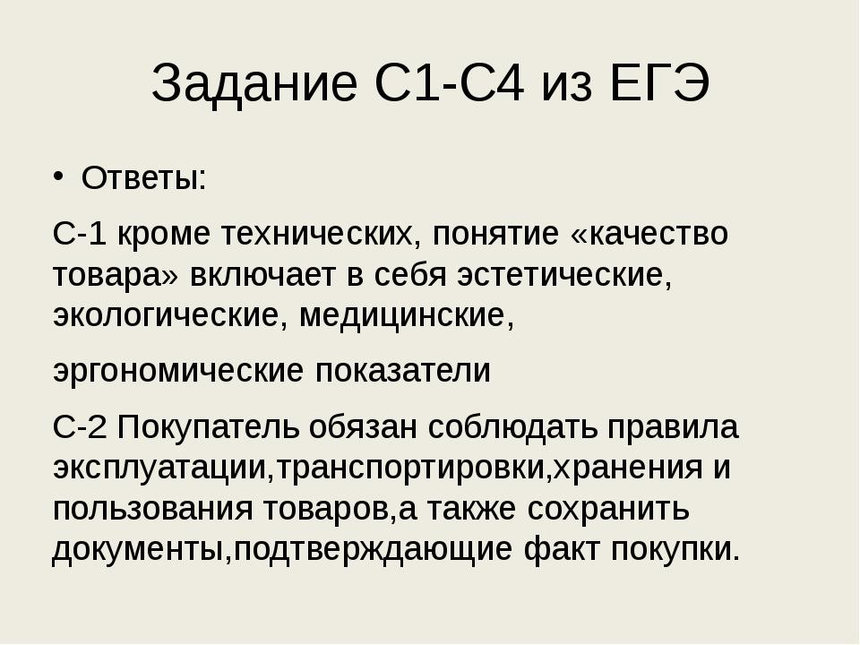 Задание С1-С4 из ЕГЭ Ответы: С-1 кроме технических, понятие «качество товара»...
