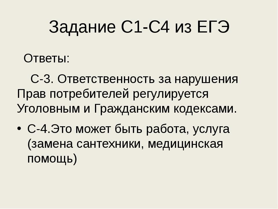 Задание С1-С4 из ЕГЭ Ответы: С-3. Ответственность за нарушения Прав потребите...