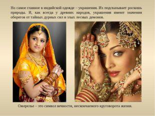 Но самое главное в индийской одежде – украшения. Их подсказывает роскошь прир