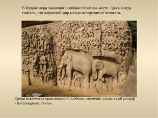 В Индии звери занимают особенно почётное место. Здесь всегда считали, что жив