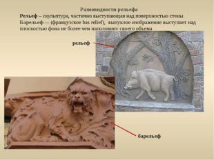 Разновидности рельефа Рельеф – скульптура, частично выступающая над поверхн