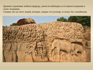 Древние художники любили природу, умели её наблюдать и оставаться верными в с
