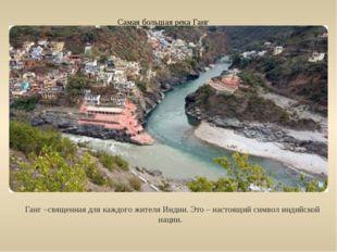 Самая большая река Ганг Ганг –священная для каждого жителя Индии. Это – насто