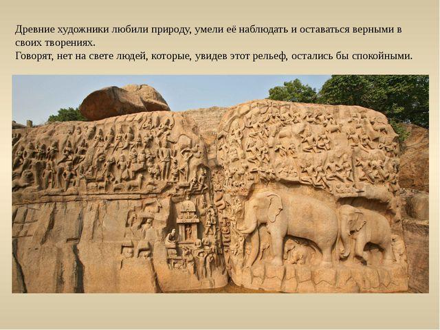 Древние художники любили природу, умели её наблюдать и оставаться верными в с...