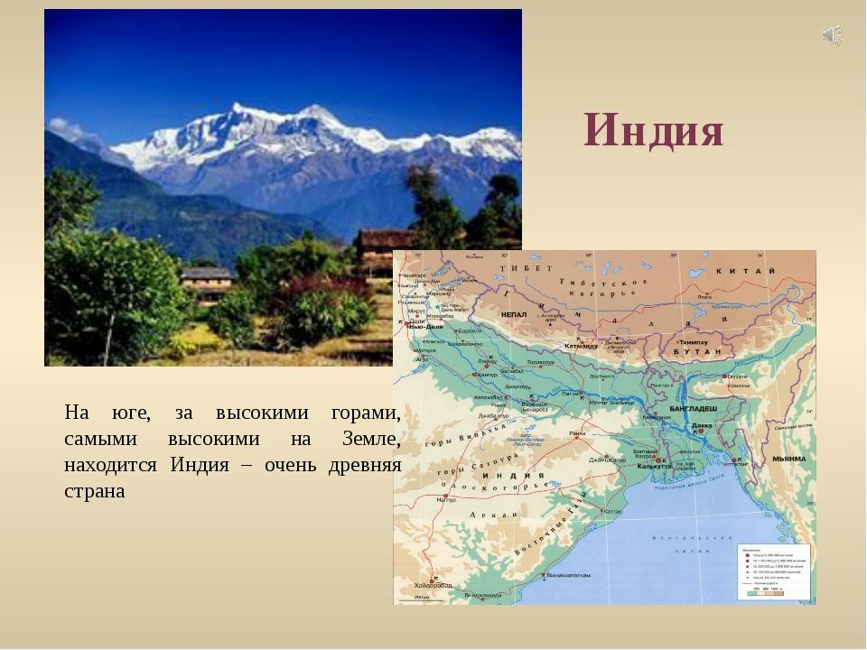 На юге, за высокими горами, самыми высокими на Земле, находится Индия – очень...
