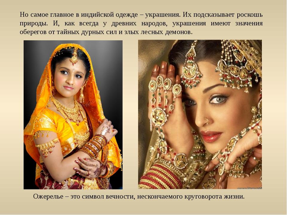 Но самое главное в индийской одежде – украшения. Их подсказывает роскошь прир...
