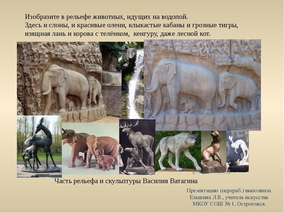 Изобразите в рельефе животных, идущих на водопой. Здесь и слоны, и красивые о...