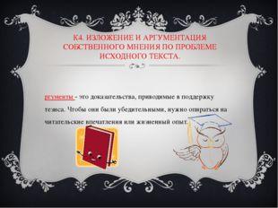 К4. ИЗЛОЖЕНИЕ И АРГУМЕНТАЦИЯ СОБСТВЕННОГО МНЕНИЯ ПО ПРОБЛЕМЕ ИСХОДНОГО ТЕКСТА