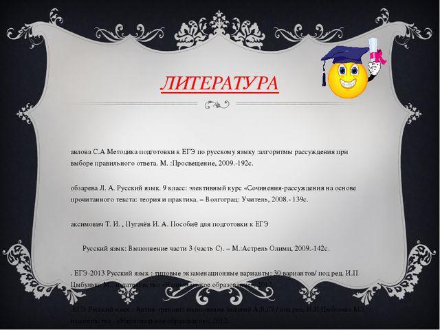 ЛИТЕРАТУРА Павлова С.А Методика подготовки к ЕГЭ по русскому языку :алгоритмы...