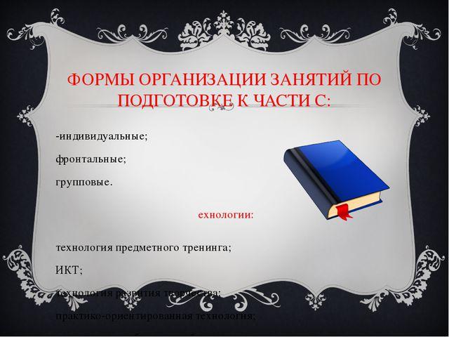 ФОРМЫ ОРГАНИЗАЦИИ ЗАНЯТИЙ ПО ПОДГОТОВКЕ К ЧАСТИ С: -индивидуальные; -фронталь...