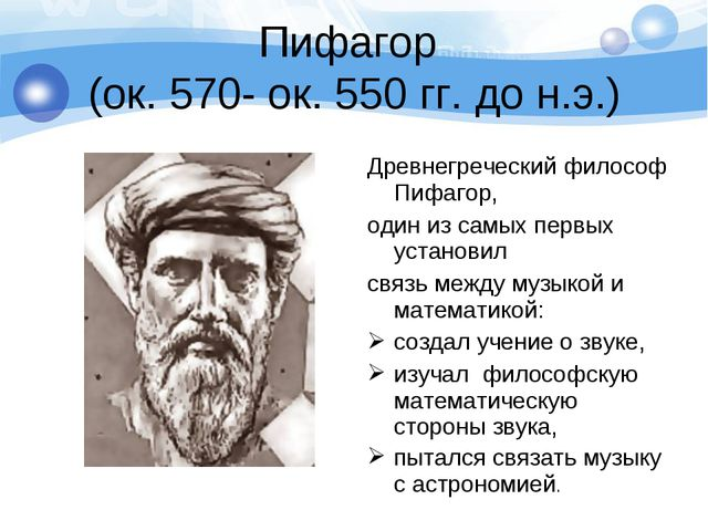 Пифагор (ок. 570- ок. 550 гг. до н.э.) Древнегреческий философ Пифагор, один...