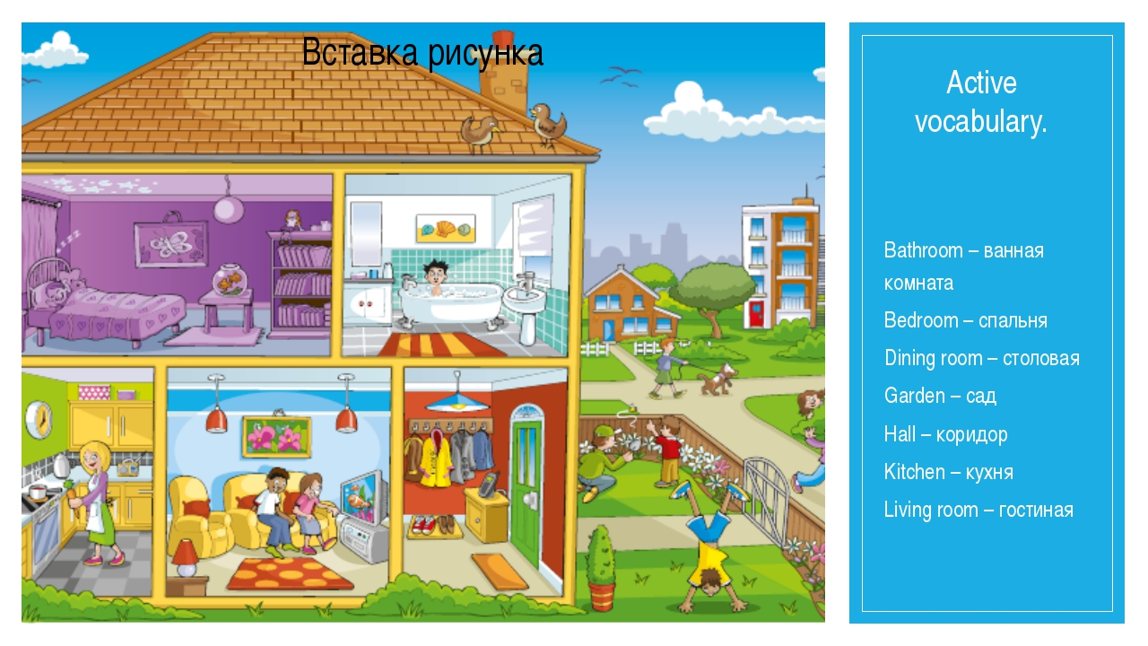 Active vocabulary. Bathroom – ванная комната Bedroom – спальня Dining room –...