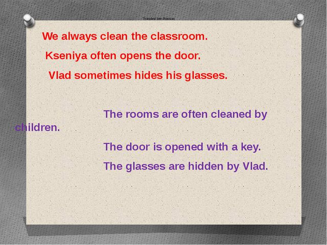 Translate into Russian We always clean the classroom. Kseniya often opens the...