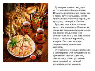 Русская кухня Кулинария занимает ведущее место в жизни любого человека. Искус