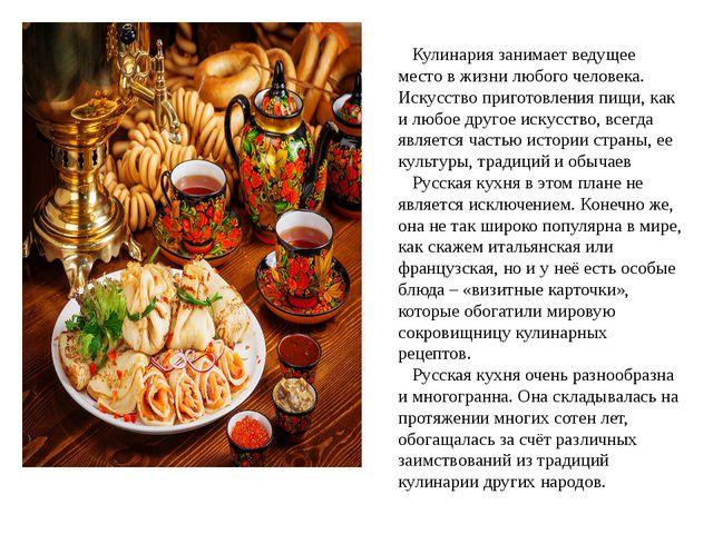 Русская кухня Кулинария занимает ведущее место в жизни любого человека. Искус...