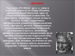 Род около 470-460лет дон.э.; умер в глубокой старости) из Абдер (Фракия),
