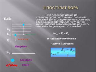 При переходе атома из стационарного состояния с большей энергией En в стацио